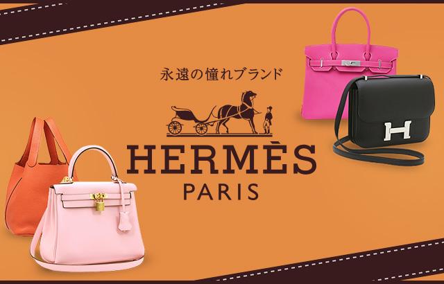 永遠の憧れブランド HERMES PARIS
